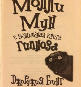Детская книга Молли Мун и волшебная книга гипноза