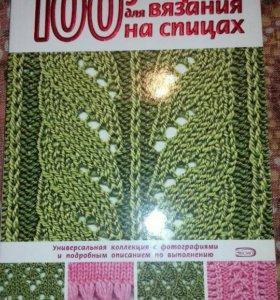 Книга 100 узоров для вязания на спицах