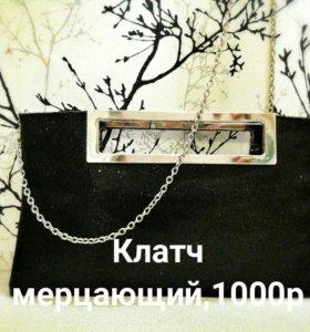 Клатч=сумочка