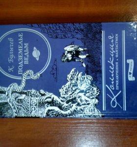 Книга «Подземелье ведьм» К.Булычев