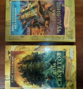 Книги «Дом секретов» и «Битва чудовищ» Дж.Роулинг