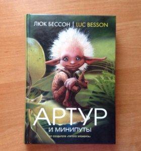 Книга + 🎁