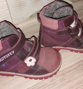 Ботиночки для девочки 22 размер