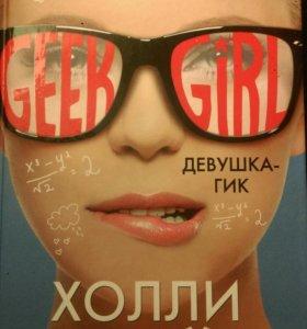 """""""Geek-Girl"""" Холли Смейл. на"""