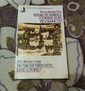 Вилли Бюхнер-Удер - Права человека