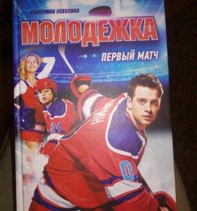 Книга Молодёжка
