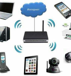 Настройка интернета роутера wi-fi. Выезд на дом. В