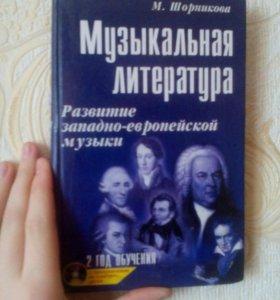 Учебник по музыкальной литературе за 2 год обучени