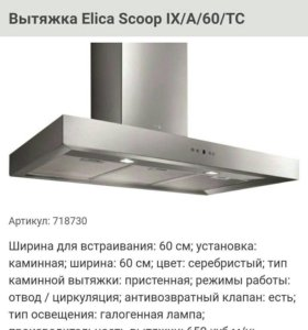 Вытяжка Elica Scoop IX/A/60/TC