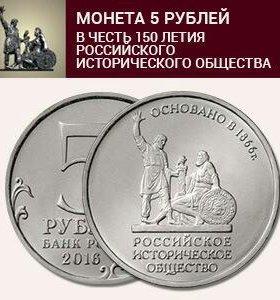 Российское историческое общество РИО