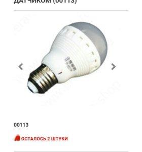 Лампочки с датчиком