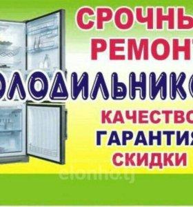 Ремонт холодильников и др.техники