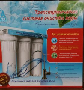 Фильтр для воды 3х ступенчатый
