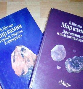 "Книга"" Мир камня""В.Шуман,1986г,2т,Москва"
