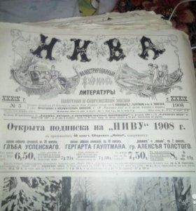 Журнал нива 1908 год 51 номер И 1909 год 52 ном
