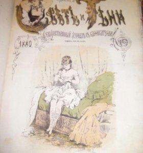 Свет И Тени С Приложением Мирской Толк 1880 Г