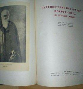 """Книга""""Путешествие натуралиста вокруг света""""1936"""
