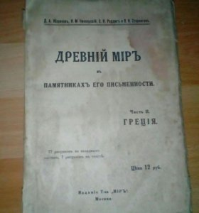 "Книга,""Древний мир""1918г,Д.Жариков"