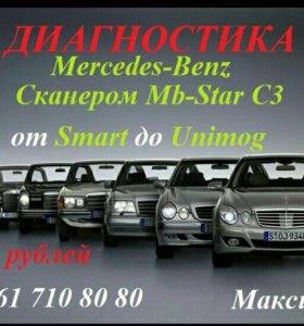 Диагностика Mercedes-Benz сканером Mb-Star c3