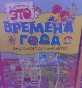 Энциклопедии для детей за 2 штуки