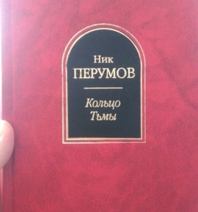 """Ник Перумов """"Кольцо тьмы"""" трилогия"""
