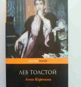 """""""Анна Каренина"""" Толстой"""