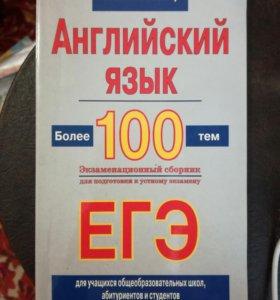 Английский язык. Более 100 тем.