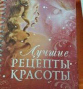 Книга Лучшие рецепты красоты