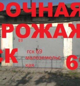 Гараж ГСК 69 . Золоторевского/Малоземельская