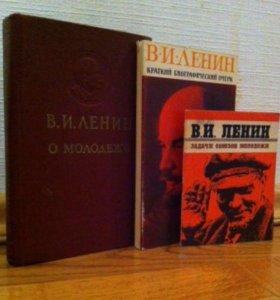 В. И. Ленин Избранные + Брежнев собрание книги