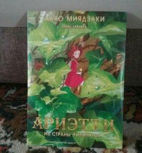 Ариэтти из страны лилипутов+ Астерикс и Обелиск