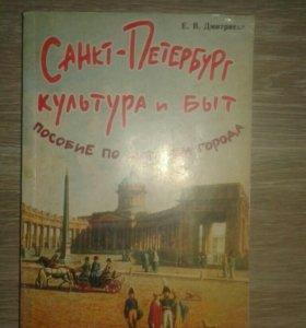 Санкт-Петербург, культура и быт. Пособие