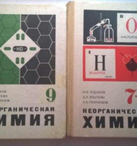 Химия 7-9