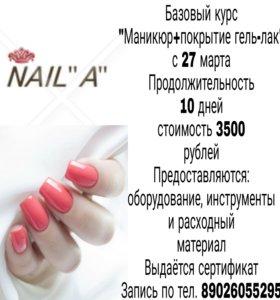 """Курс """"маникюр+покрытие гель-лак"""""""