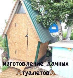 Изготовление дачных туалетов