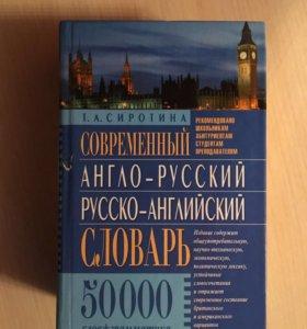Англо-русский/русско-английский словарь