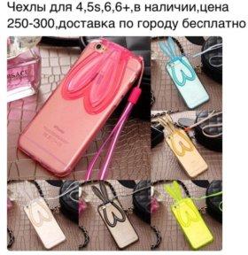 Новый чехол для iPhone 4/4s/5/5s/6/6s