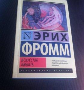 "Эрих Фромм ""Искусство любить"""
