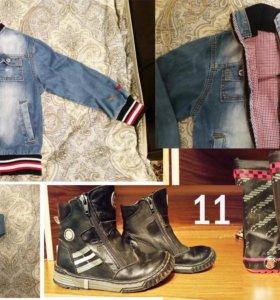 Обувь и вещи для мальчика