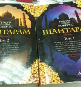 2 тома Шантарам