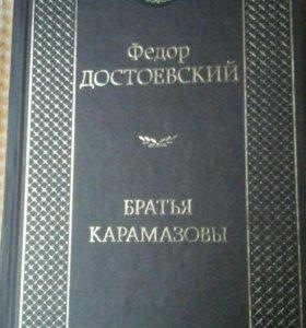 """Достоевский"""" Братья Карамазовы """""""