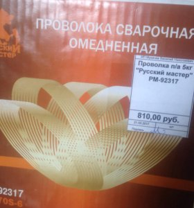 Проволока 5кг русский Мастер