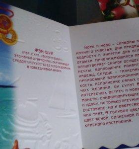 Талисман открытка