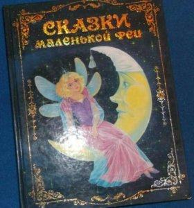 Книга «Сказки маленькой феи»