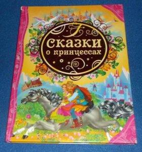 """Книга """"Сказки о принцессах"""""""