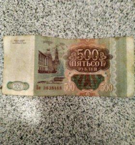 500руб 1993 года