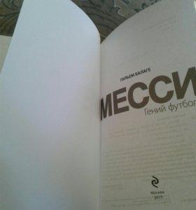 "Книга ""Месси, гений футбола"""
