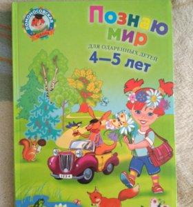 Книга ломоносовская школа