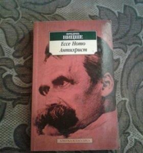 Книга Фридриха Ницше