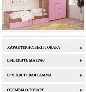 """Кровать детская """"Вайолет 80"""""""